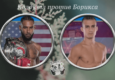 arrion-kolduehll-adam-boriks-26-yanvarya-2020-polnyj-boj