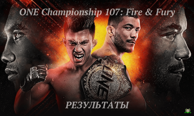 rezultaty-one-championship-107-fire-fury