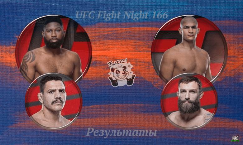 rezultaty-ufc-fight-night-166-raspisanie