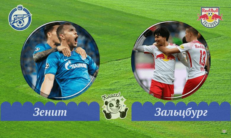 zenit-zalcburg-25-yanvarya-2020-obzor-matcha-video-luchshie-momenty-i-zabityh-golov
