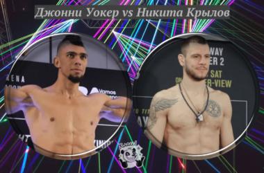 dzhonni-uoker-nikita-krylov-15-marta-2020-polnyj-boj