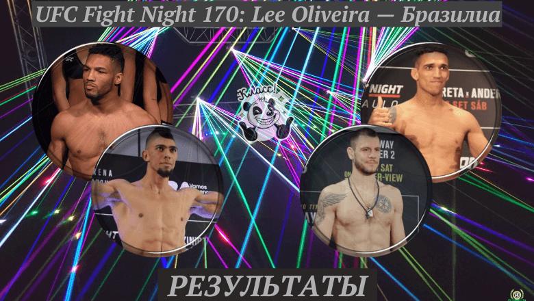 rezultaty-ufc-fight-night-170-raspisanie