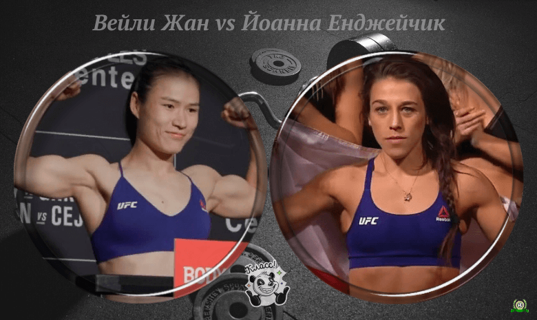 vejli-zhan-joanna-endzhejchik-8-marta-2020-polnyj-boj