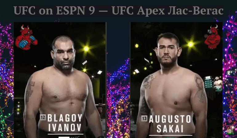 blagoj-ivanov-augusto-sakai-31-maya-2020-polnyj-boj