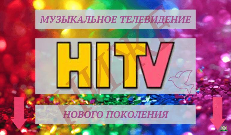 hit-tv-pryamaya-translyaciya-muzykalnogo-televideniya-novogo-pokoleniya