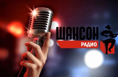 radio-shanson-pryamoj-ehfir