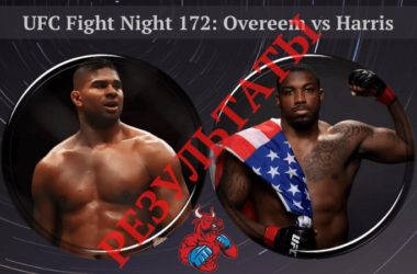 rezultaty-ufc-fight-night-172-raspisanie