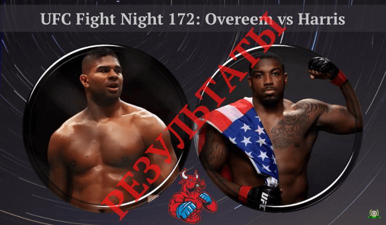 rezultaty-ufc-fight-night-172-raspisanie