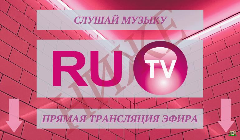 ru-tv-pryamaya-translyaciya-ehfira
