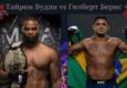 tajron-vudli-gilbert-berns-31-maya-2020-polnyj-boj