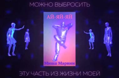 tekst-i-klip-pesni-aj-yaj-yaj-misha-marvin