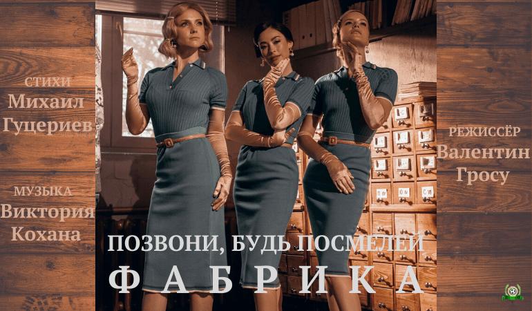 tekst-i-klip-pesni-pozvoni-bud-posmelej-fabrika