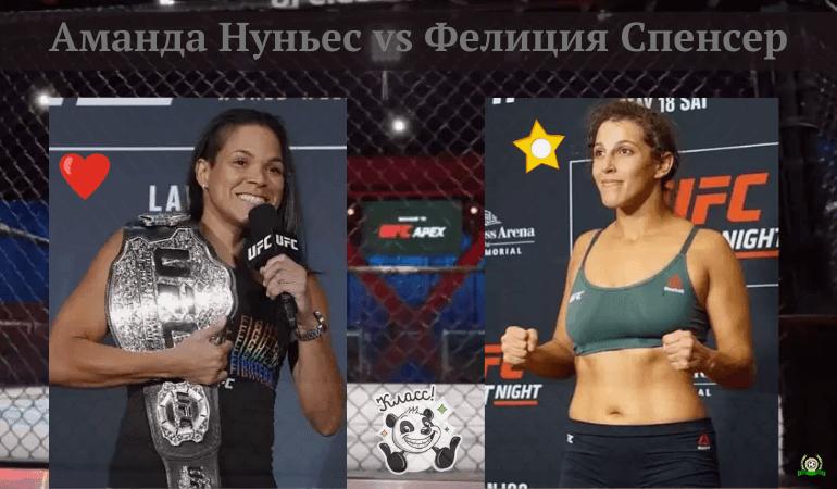 amanda-nunes-feliciya-spenser-7-iyunya-2020-polnyj-boj