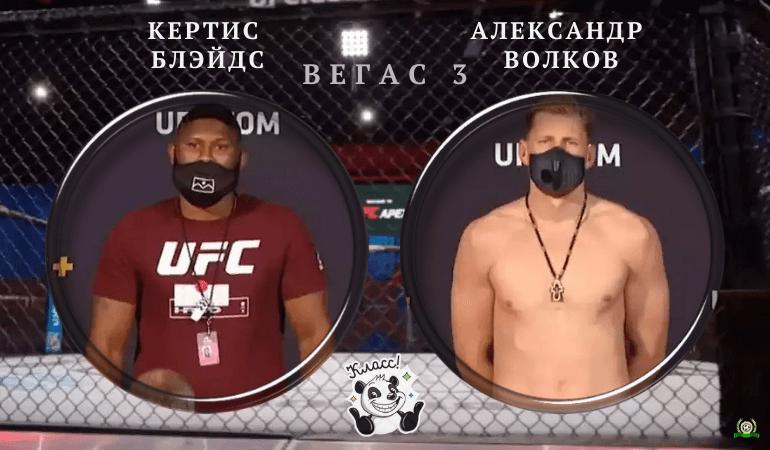kertis-blehjds-aleksandr-volkov-21-iyunya-iyunya-2020-polnyj-boj