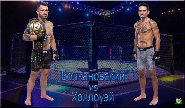 aleksandr-volkanovski-maks-hollouehj-12-iyulya-2020-polnyj-boj