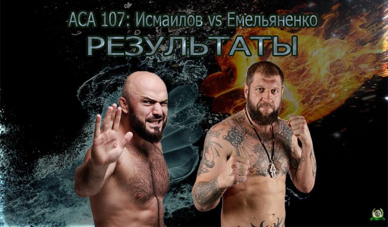 rezultaty-asa-107-ismailov-vs-emelyanenko