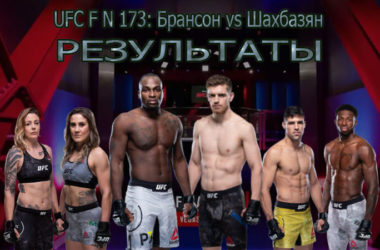 rezultaty-ufc-fight-night-173-zarplaty-raspisanie
