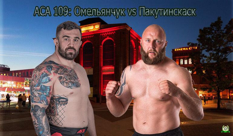 daniel-omelyanchuk-tomas-pakutinskask-20-avgusta-2020-polnyj-boj