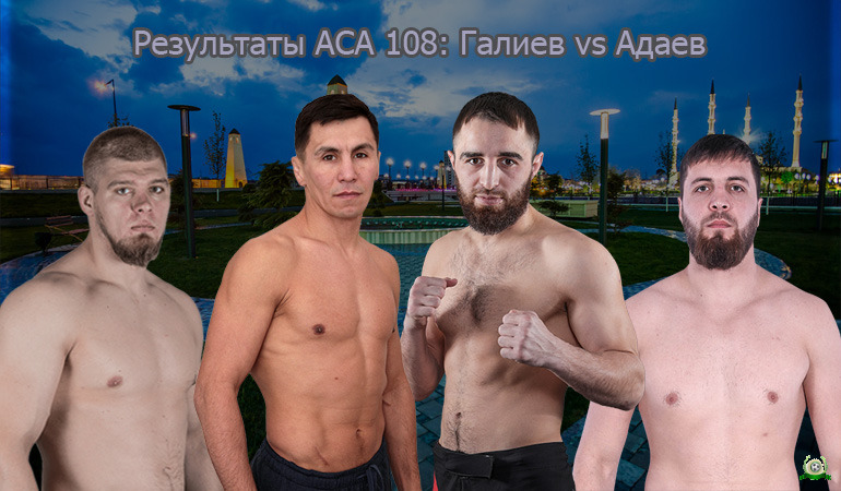 rezultaty-asa-108-galiev-vs-adaev