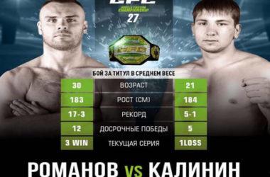 sergej-kalinin-sergej-romanov-22-avgusta-2020-polnyj-boj