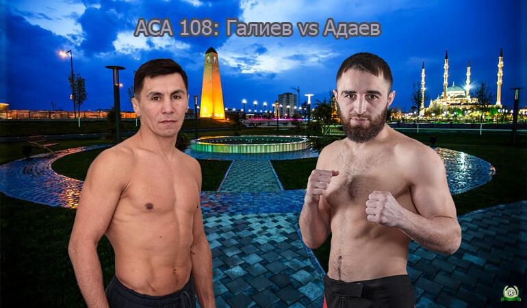 vener-galiev-amirhan-adaev-8-avgusta-2020-polnyj-boj