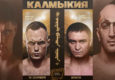 aleksej-mahno-adil-boranbaev-19-sentyabrya-2020-polnyj-boj