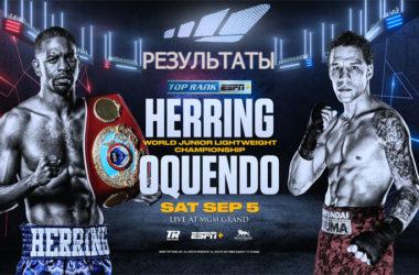 dzhejmel-herring-dzhonatan-okendo-6-sentyabrya-2020-polnyj-boj
