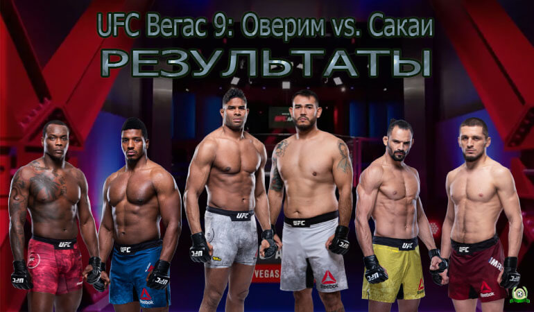 rezultaty-ufc-fight-night-176-zarplaty-raspisanie