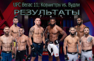 rezultaty-ufc-fight-night-178-zarplaty-raspisanie