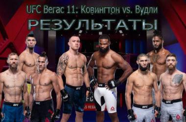 rezultaty-ufc-fight-night-178-zarplaty-raspisanie