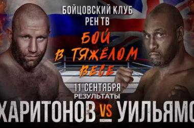 sergej-haritonov-dehnni-uilyams-11-sentyabrya-2020-polnyj-boj-kard