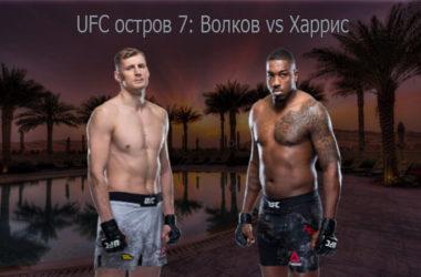 aleksandr-volkov-uolt-harris-24-oktyabrya-2020-polnyj-boj