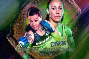 kris-kiborg-arlin-blenkou-16-oktyabrya-2020-polnyj-boj