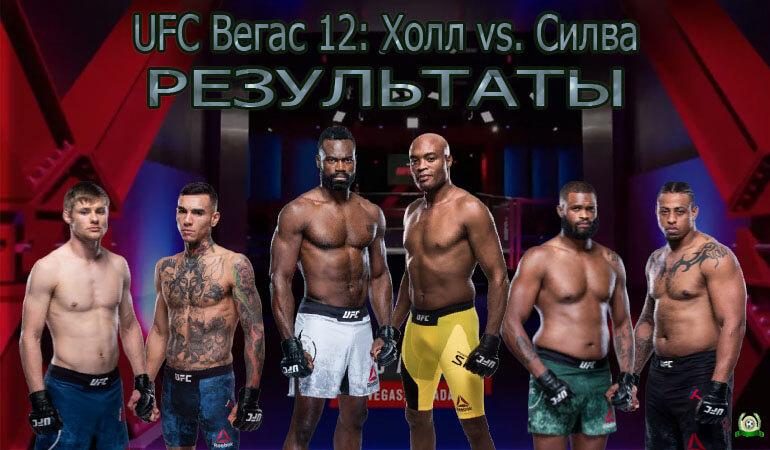 rezultaty-ufc-fight-night-181-zarplaty-raspisanie