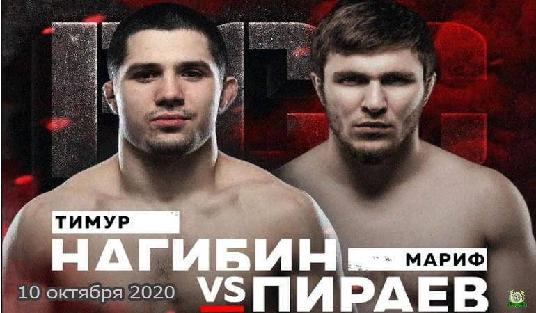 timur-nagibin-marif-piraev-10-oktyabrya-2020-polnyj-boj