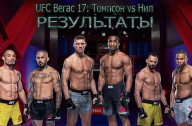 rezultaty-ufc-fight-night-183-zarplaty-raspisanie