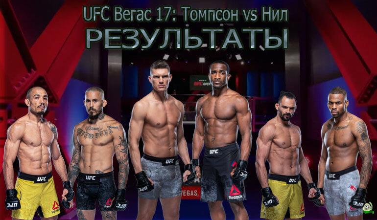 rezultaty-ufc-fight-night-183-zarplaty-raspisanie