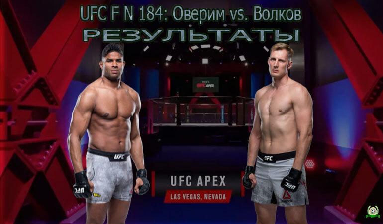 rezultaty-ufc-fight-night-184-zarplaty-raspisanie