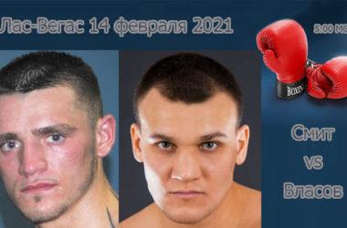 dzho-smit-maksim-vlasov-14-fevralya-2021-polnyj-boj-kard