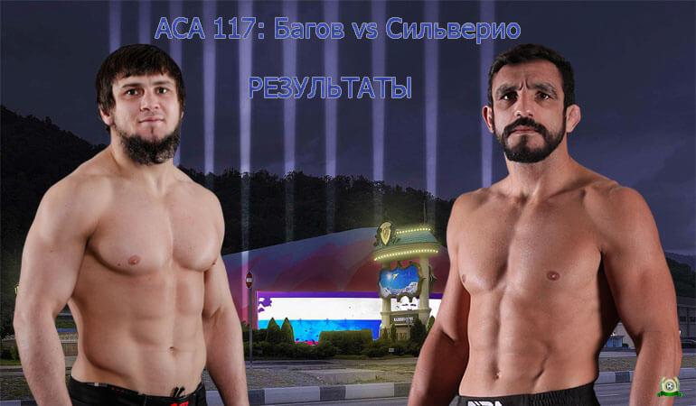 rezultaty-asa-117-bagov-vs-silverio-kard