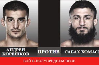 andrej-koreshkov-sabah-homasi-14-avgusta-2021-polnyj-boj