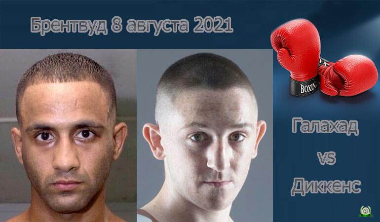 kid-galahad-dzhejms-dikkens-2-8-avgusta-2021-polnyj-boj-kard